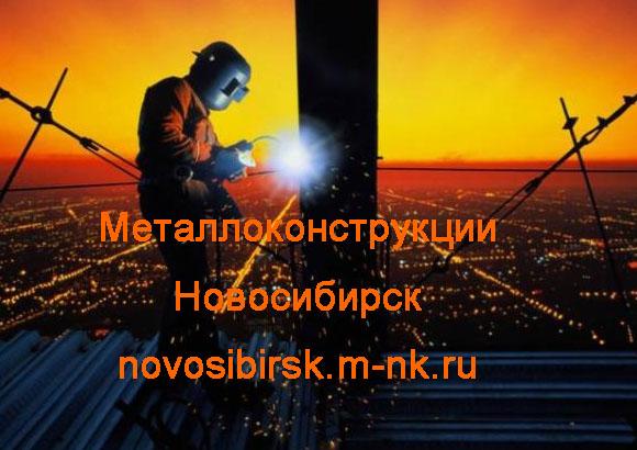 Металлоконструкции Новосибирск